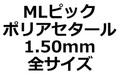【MLセット】MLピック ポリアセタール&1.50mm 全サイズ(4枚)【200円】