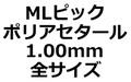 【MLセット】MLピック ポリアセタール&1.00mm 全サイズ(4枚)【200円】