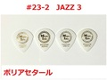 【MLピック】50円 JAZZ3 Polyacetal JAZZ3 / Music Life Original Pick ポリジャズ50 ポリアセタール ジャズ3型 ピック 50円(税込)