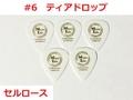 【MLピック】50円 Teardrop Celllose セルロース ティアドロップ ピック【#6】