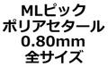【MLセット】MLピック ポリアセタール&0.80mm 全サイズ(4枚)【200円】