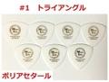 【MLピック】50円 #1 Triangle Polyacetal (ポリアセタール) トライアングル オニギリ ピック 50円(税込)