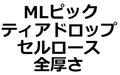 【MLセット】ティアドロップ・Celllose(セルロース)全厚さ(5枚)【250円】