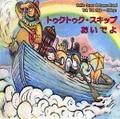 【CD】おいでよ / トゥクトゥク・スキップ 1820円(税・送料込み)
