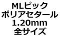 【MLセット】MLピック ポリアセタール&1.20mm 全サイズ(4枚)【200円】