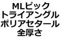 【MLセット】トライアングル・Polyacetal (ポリアセタール) 全厚さ(7枚)【350円】