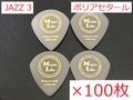 【×100枚 送料無料】JAZZ 3 Polyacetal ポリアセタール ジャズ3型 ピック