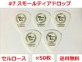 【×50枚 送料無料】 Small Teardrop Celllose セルロース スモールティアドロップ ピック MLピック #7【2600円】