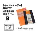 NOLTY(能率手帳)本革製 手帳カバー【イージーオーダー】 B