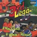 3rd Legg / A Man's Pride ... A Woman's Pleasure