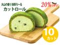 フードロス削減SOSキャンペーン 抹茶ろ~る カットロール(10カット入)