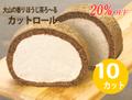 フードロス削減SOSキャンペーン ほうじ茶ろ~る カットロール(10カット入)