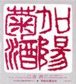 加陽菊酒 720ml