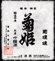 菊理姫 1,8L
