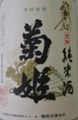 純米菊姫「金劒」 720ml