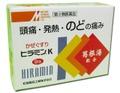 ヒラミンK(9包)