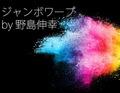 ジャンボワープ by野島伸幸