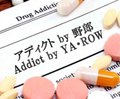 アディクト(Addict) by 野郎
