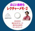 レクチャーメモ 2 DVD