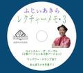 レクチャーメモ 3 DVD