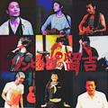 第5回公演「ゾンビの森の留吉」DVD(千秋楽スペシャル版)