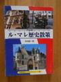 パリのル・マレ歴史散策(京都書院アーツコレクション149)