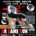【HIRO】AR GAME GUN BLX1 スマホ ジョイスティック シューティング AR機能搭載