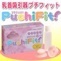 【送料無料】乳首吸引器プチフィット 2個入り バストケア