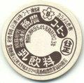 酪農コーヒー【未使用】