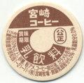 宮崎コーヒー【未使用】
