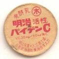 明治 活性パイゲンC【木曜】