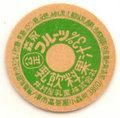 森永フルーツ【未使用】【井村屋乳業株式会社】