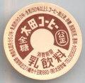 全糖太田コーヒー