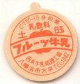 フルーツ牛乳【土曜】【未使用】