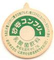 砂谷コンフリー【未使用】