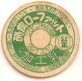 酪農ローファット【未使用】