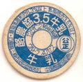 酪農協3.5牛乳【未使用】