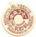 中央コーヒー【未使用】