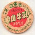 亀山牛乳【日曜】【未使用】