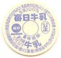 毎日牛乳【香川工場】【未使用】