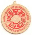 毎日・フード3.5牛乳【徳島工場】【未使用】