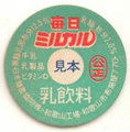 毎日・ミルカル【和歌山工場】【未使用】