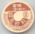 宮崎コーヒー【旧】【未使用】
