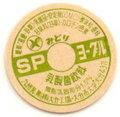 みどり・SPヨーグル【未使用】【大分工場】