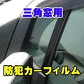 トヨタ ヴィッツ 専用 三角窓 防犯カーフィルム