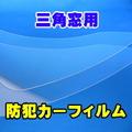 トヨタ マークXジオ 専用 三角窓 防犯カーフィルム