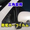 トヨタ ラクティス 専用 三角窓 防犯カーフィルム