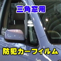 トヨタ ポルテ 専用 三角窓 防犯カーフィルム