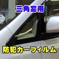 トヨタ ヴェルファイア 専用 三角窓 防犯カーフィルム