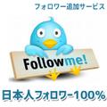 あなたのツイッターアカウントに、日本人フォロワーを6000人追加します。